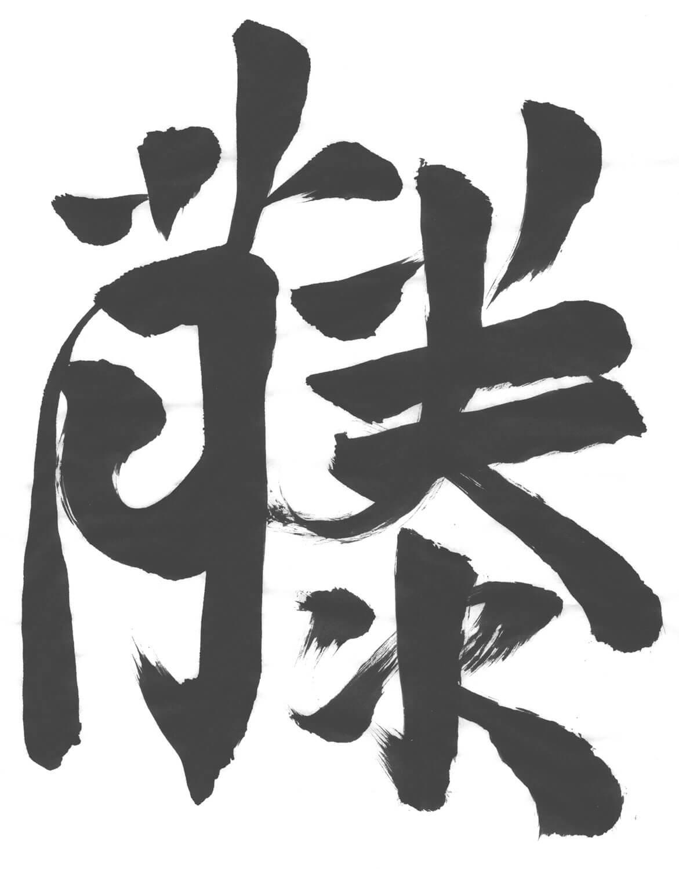 Destins de fruits version Zen