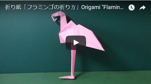 Origami Le Flamant Rose La Salamandre